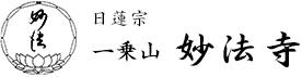 日蓮宗 一乗山妙法寺